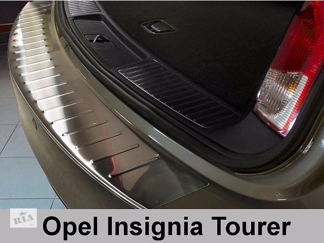 бу Защитная алюминиевая накладка на задний бампер с загибом Opel Insignia (2008-...) Combi в Луцке