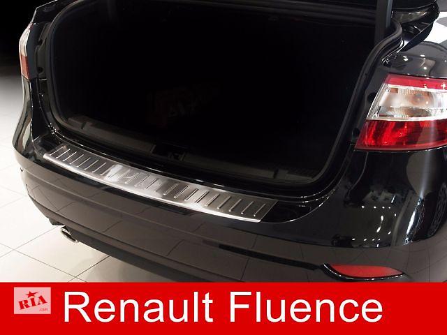 купить бу Защитная алюминиевая накладка на задний бампер с загибом Renault Fluence (2013-...) в Луцке