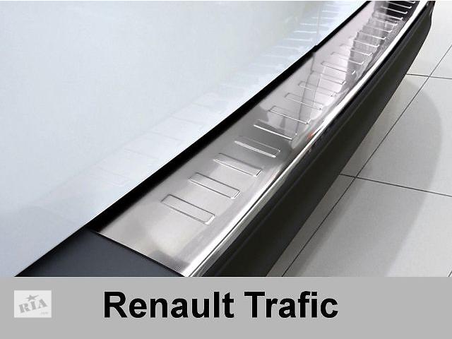 бу Защитная алюминиевая накладка на задний бампер с загибом Renault Trafic Рено Трафик в Луцке