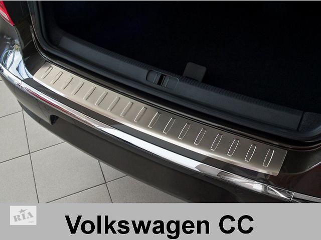 бу Защитная алюминиевая накладка на задний бампер с загибом Volkswagen CC (2012-...) в Луцке