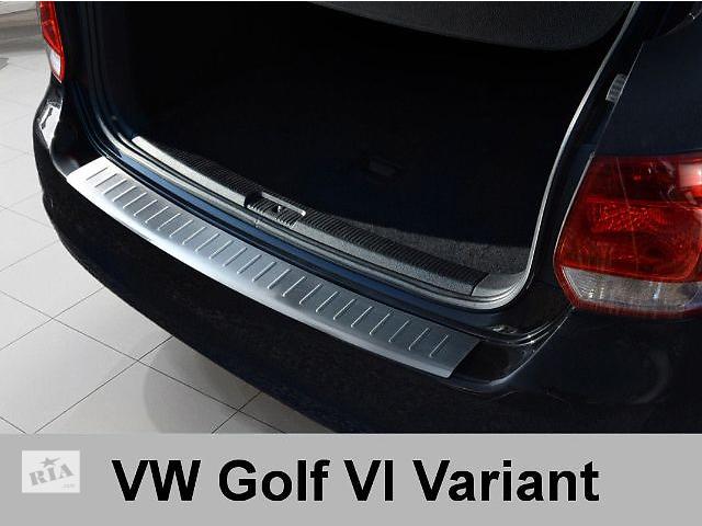 бу Защитная алюминиевая накладка на задний бампер с загибом Volkswagen Golf 6  в Луцке