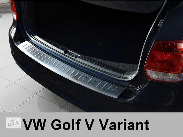 бу Защитная алюминиевая накладка на задний бампер с загибом Volkswagen Golf V Variant Фольксваген Гольф 5 (35452) в Луцке