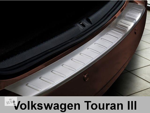 бу Защитная алюминиевая накладка на задний бампер с загибом Volkswagen Touran 3 (2011-...) в Луцке