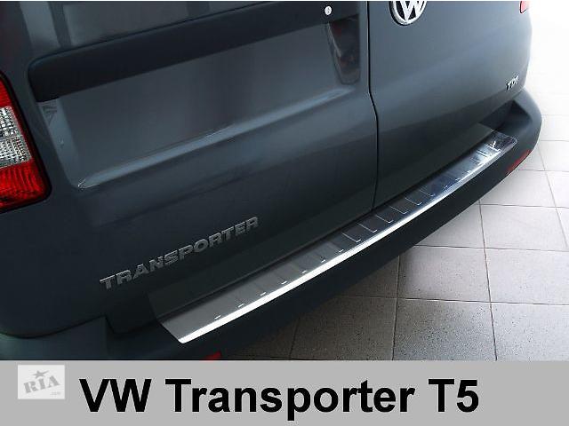 купить бу Защитная алюминиевая накладка на задний бампер с загибом Volkswagen Transporter, Multiwan T5 (2003-...) в Луцке