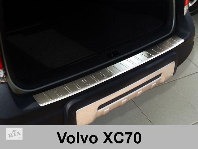 купить бу Защитная алюминиевая накладка на задний бампер с загибом Volvo XC70 в Луцке