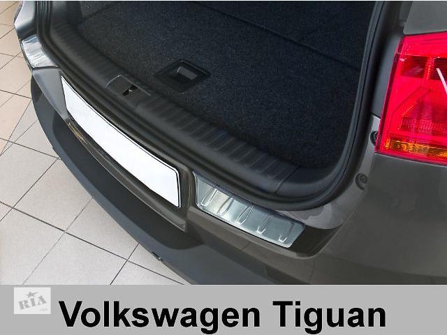бу Защитная алюминиевая накладка на задний бампер Volkswagen Tiguan (2007-2011) в Луцке