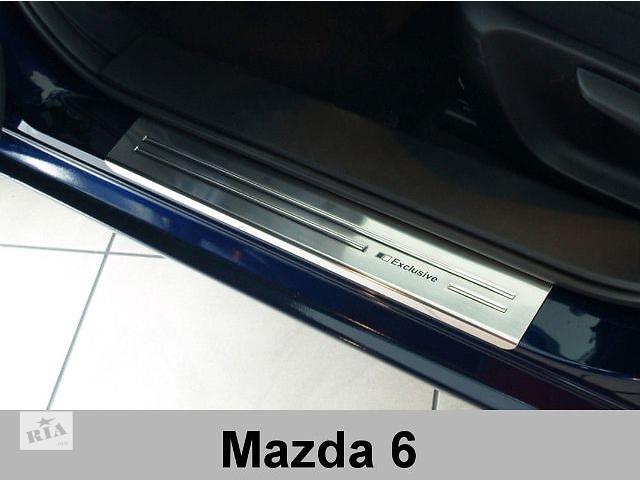 бу Защитные алюминиевые накладка на пороги Mazda 6 (2012-...) в Луцке