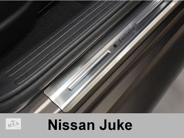 бу Защитные алюминиевые накладка на пороги Nissan Juke (2010-2016) Ниссан Жук в Луцке