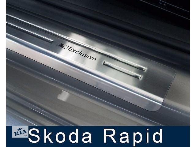 бу Защитные алюминиевые накладка на пороги Skoda Rapid (2012-...) в Луцке