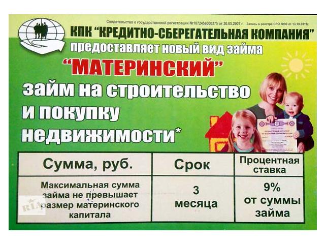 покупка дома за материнский капитал через микрофинансовые организации пена один самых