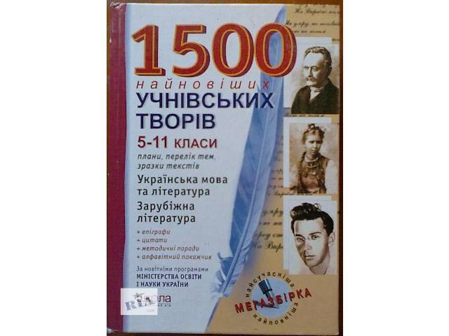 продам Збірка учнівських творів 15005-11кл.2002 бу в Виннице