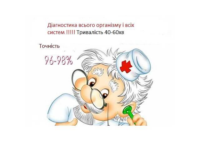 бу Здоров*я в Львовской области