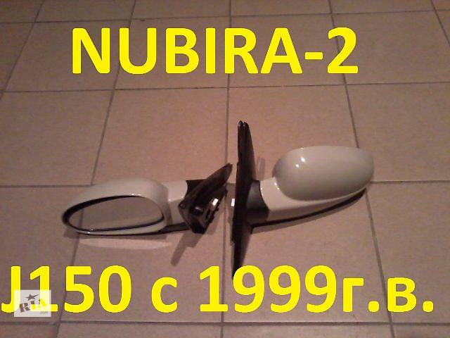 бу Зеркала для Nubira-2 (J150) в Славянске