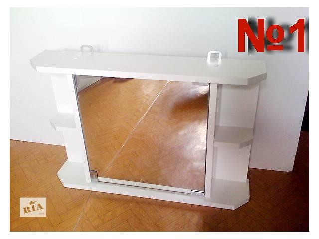 продам зеркальные шкафчики для ванной бу в Кривом Роге