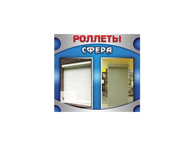 бу Роллеты на окна, двери, под заказ. в Мариуполе