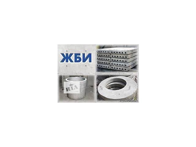 бу ЖБИ купить в Киеве(перекрытия,перемычки,фундамент)Железобетонные изделия  в Киеве