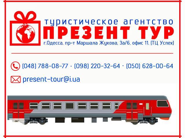 Железнодорожные билеты по Украине, в Россию и Белоруссию по лучшим ценам!!!- объявление о продаже   в Украине
