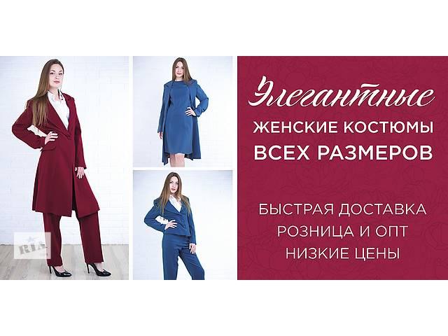 купить бу женские костюмы опт в Одессе