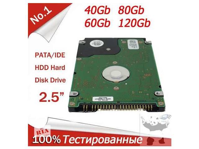 продам Жесткий диск для ноутбука HDD IDE 2.5 40 60 80 120 Gb бу в Киеве