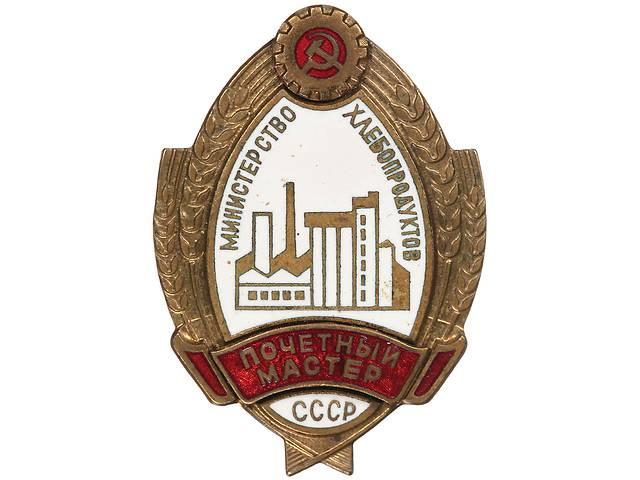 бу Жетоны, значки, нагрудные знаки отличия. в Киеве