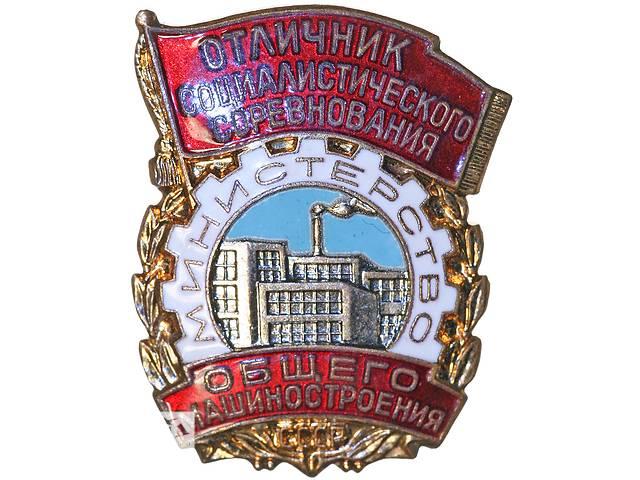 бу Жетоны, значки, нагрудные знаки. в Киеве