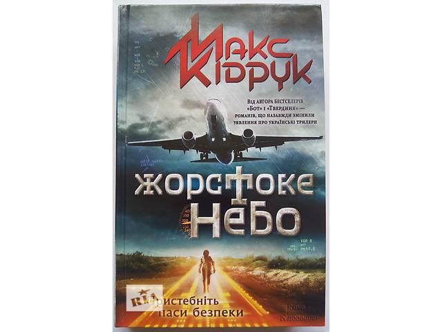 """продам """"Жестокое Небо"""" Макс Кидрук бу в Киеве"""