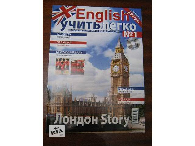 Журнал English учить легко полная коллекция- объявление о продаже  в Николаеве