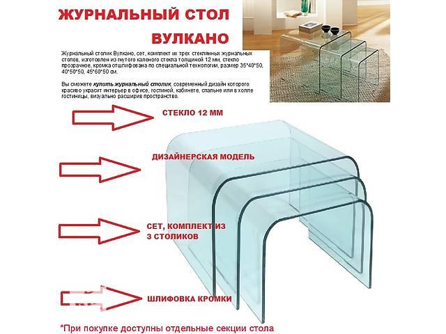 продам Журнальный стеклянный  стол Вулкано бу в Днепре (Днепропетровск)