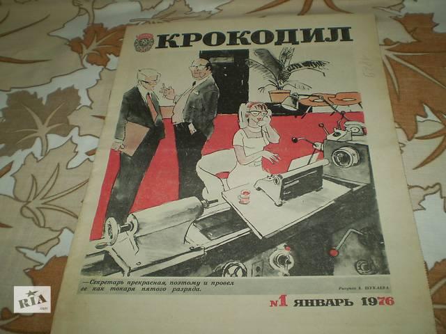 продам Журналы КРОКОДИЛ (1976) бу в Киеве