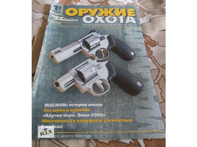 Журналы ОРУЖИЕ И ОХОТА- объявление о продаже  в Киеве