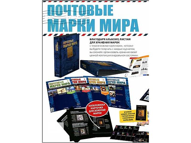 бу Журналы - Почтовые марки мира - на CD в Ровно