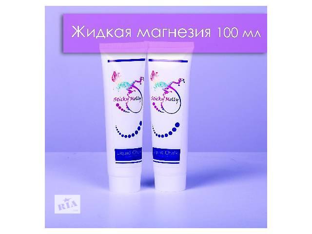 Жидкая магнезия Sticky Molly 100 мл Pole dance пол дэнс пилон- объявление о продаже  в Кропивницком (Кировограде)