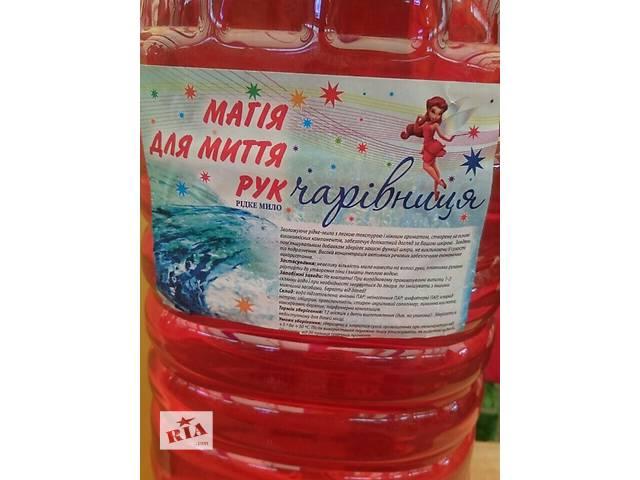 купить бу Жидкое мыло 5 л в Харькове