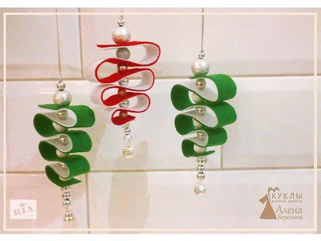 бу Змейка с бусинками. Новогодние елочные игрушки из фетра ручной работы в Херсоне