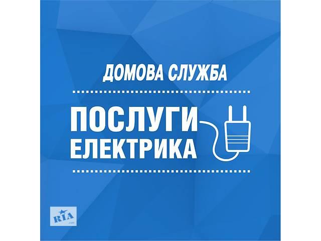 продам Услуги электрика Ровно бу в Ровно