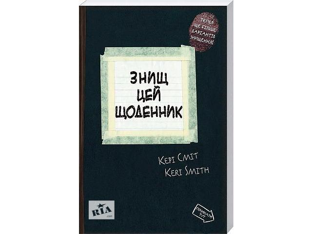 продам Уничтожь этот дневник/Keri Smit   бу в Киеве