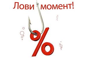 Скидка -30 % на автогражданку