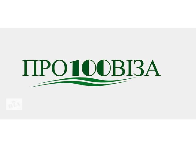 бу Скидка на Рабочую визу в Польшу  в Украине