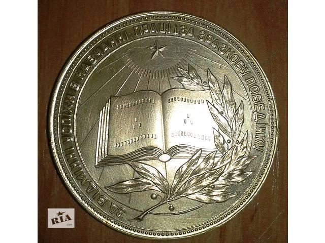 купить бу Золотая школьная медаль УССР. Редкая!!! в Ужгороде