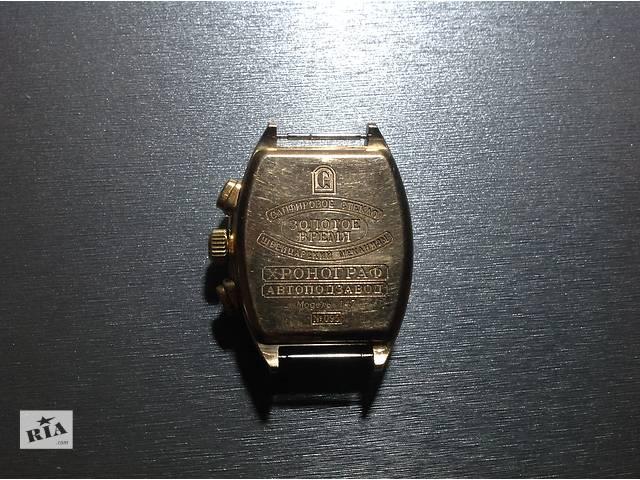 купить бу Золотые часы Золотое время (Gold Time)  в Могилев-Подольске