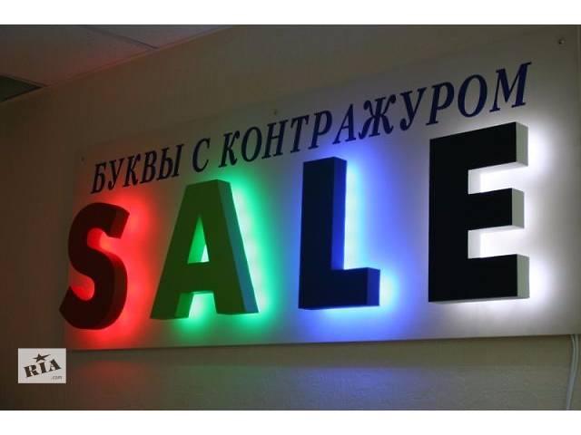 продам Зовнішня реклама та вивіски з пінопласту бу  в Украине