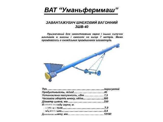 купить бу ЗШП-10 Загрузчик шнековый передвижной в Умани