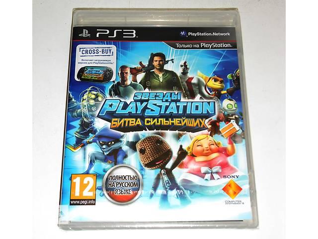 продам Звёзды PlayStation Битва сильнейших / Battle Royale для PS3 (новый) бу в Запорожье