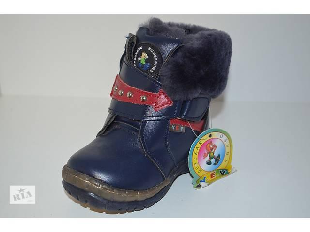 купить бу Зимние ботинки для мальчиков кожа и мех натуральный в Сумах