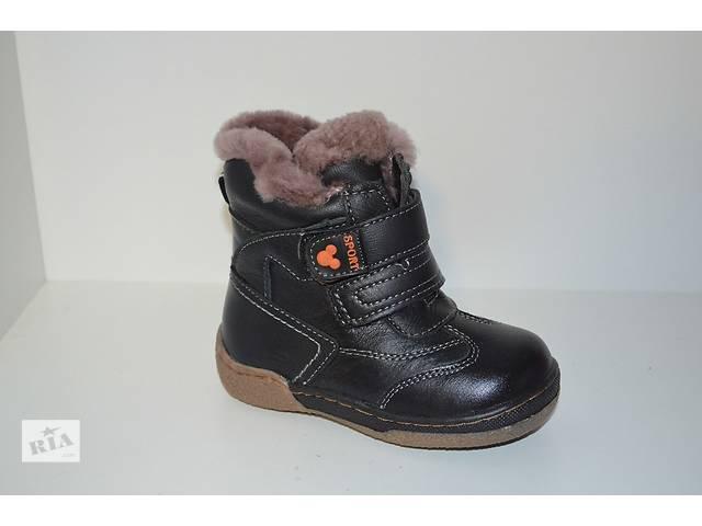бу Зимние ботинки для мальчиков кожа и мех натуральный в Сумах