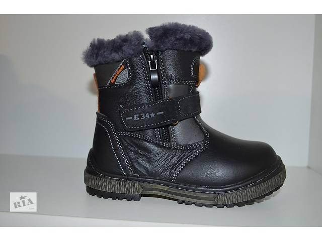 Зимние ботинки для мальчиков кожа и мех натуральный- объявление о продаже  в Сумах