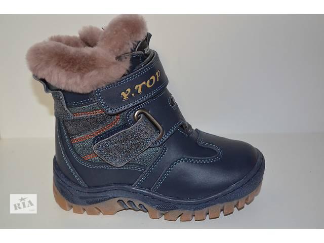 Зимние ботинки кожаные для мальчиков с натуральным мехом- объявление о продаже  в Сумах