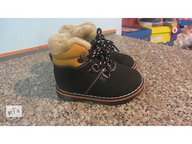 Зимние ботинки на мальчика 21-26р.- объявление о продаже  в Бердичеве