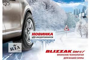 ШИНЫ Bridgestone Blizzak DM-V1 (ЯПОНИЯ)! ЗИМА! СУПЕРЦЕНА! ГАРАНТИЯ! 2014 год!