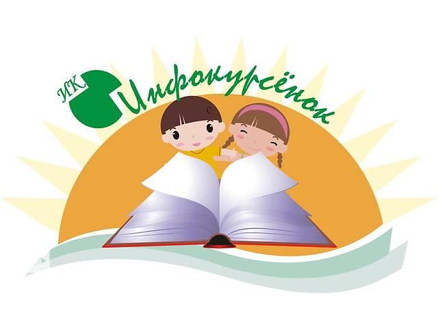 продам Зимний языковой детский лагерь бу в Харькове
